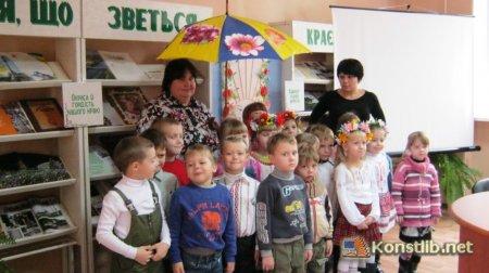 «Читаємо про Україну під парасолькою»