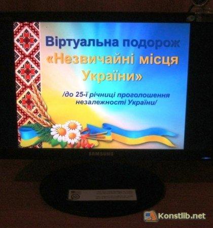 Незвичайні місця України