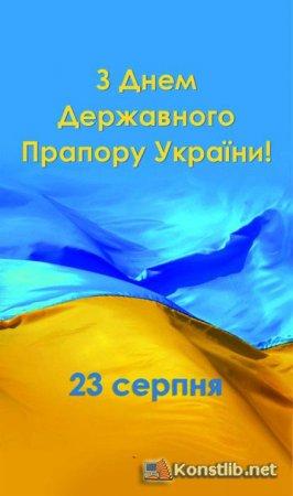Прапорові барви України