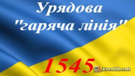 Новий номер урядової «гарячої лінії» — 1545