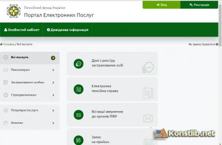 ЗАПРОШУЄМО НА ТРЕНІНГ :  «Можливості Веб-порталу електронних послуг Пенсійного фонду України»