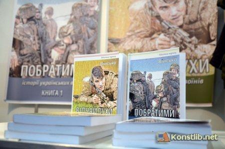Читати, щоб знати,  знати - щоб перемагати. Подарунки від журналу «Військо України»
