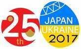 2017 рік оголошено Роком Японії в Україні
