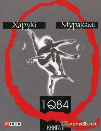 """Поспішайте прочитати!  РОМАН МУРАКАМІ """"1084"""""""
