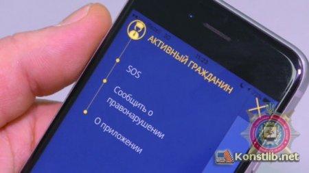 """Виклик поліції в один клік. Поліція Донеччини запускає безкоштовний мобільний додаток """"активний громадянин"""