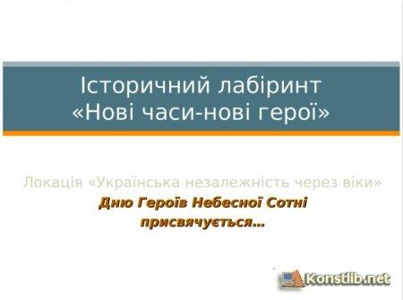 """Локація """"Українська незалежність через віки"""""""