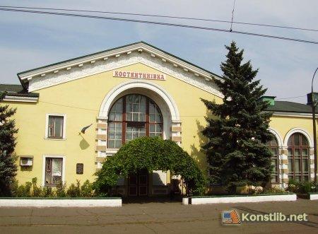 145 років Костянтинівській  залізниці