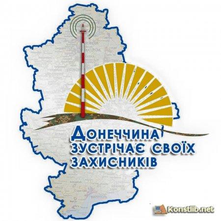 Всеукраїнский форум  «Донеччина зустрічає своїх захисників»