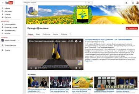 Канал YouTube Культура Донеччини