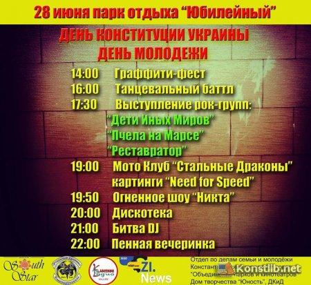 День Конституції України та День молоді по-костянтинівськи