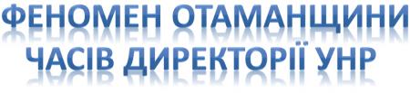 Феномен отаманщини доби Директорії УНР