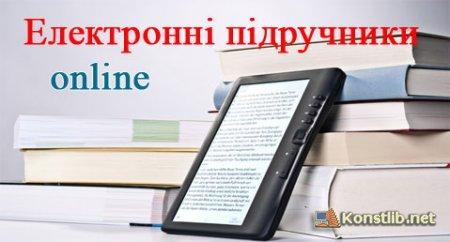 УВАГА! Електронні підручники навчальної програми на 2016/2017