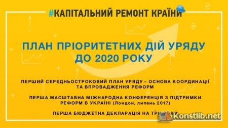 Капітальний ремонт країни.План пріоритетних дій уряду до 2020 року