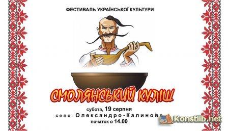 """Фестиваль української культури """"Смолянський куліш"""""""