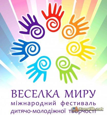 Про організацію ІIІ Міжнародного фестивалю дитячо-молодіжної творчості «Веселка миру»