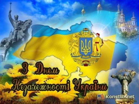 Є така держава - Україна: історія боротьби за державну незалежність