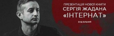 Увага! Презентація роману Сергія Жадана «Інтернат»