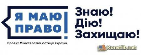 Костянтинівський міський відділ Державної реєстрації актів цивільного стану Головного територіального управління юстиції у Донецькій області