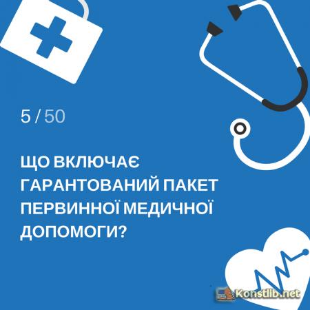 Що включає гарантований пакет первинної медичної допомоги?