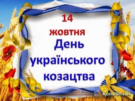 Козацького духу і воля і сила