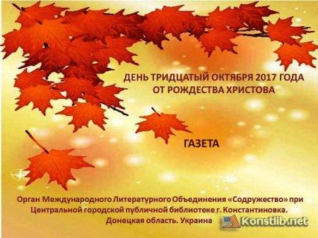 ДЕНЬ ТРИДЦАТЫЙ ОКТЯБРЯ 2017 ГОДА ОТ РОЖДЕСТВА ХРИСТОВА