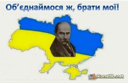 Всеукраїнський конкурс учнівської творчості «Об'єднаймося ж, брати мої!»