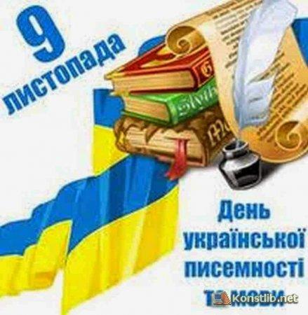 Українська мова. Крапка.