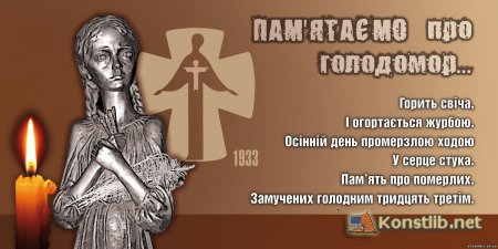«1932-33рр. – чорна дата в історії України»