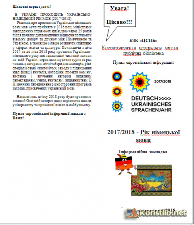 2017/2018 - Рік німецької мови