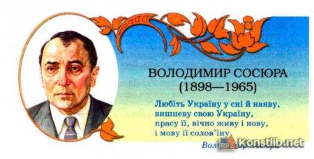 """""""Любіть Україну!"""". Відкритий конкурс читців, поетів та художників"""