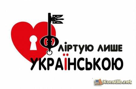 Онлайн платформа з вивчення української мови