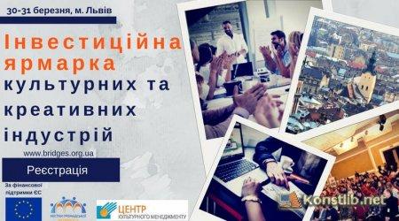 Відкрита реєстрація на Інвестиційну ярмарку культурних та креативних індустрій, 30-31 березня 2018 р., м.Львів