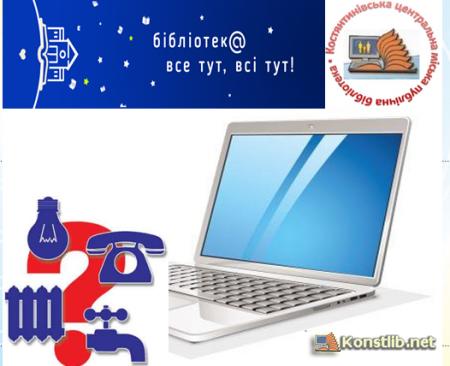 Електронні кабінети для користувачів комунальних послуг  міста Костянтинівки