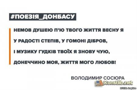 Поети Донбасу: «бандерівці», заборонені, творці  УНСО