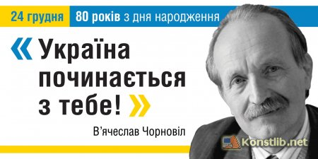 Дорога В'ячеслава Чорновола