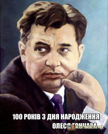 «…Життя – то той рейс, який не повторюється  і його треба провести достойно …» 100 років Олесю Гончару