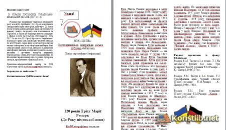 120 років Еріху Марії Ремарк (До Року німецької мови)  Біобібліографічна закладка