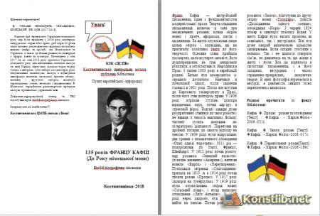 135 років  ФРАНЦУ КАФЦІ (До Року німецької мови)  Біобібліографічна закладка