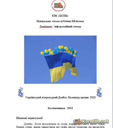 Український літературний Донбас. Календар травня  2018