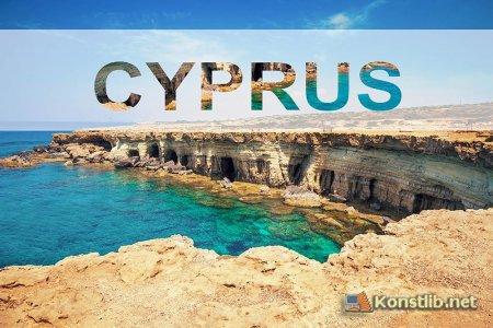 «О, Кіпр, Бог мідних королів»