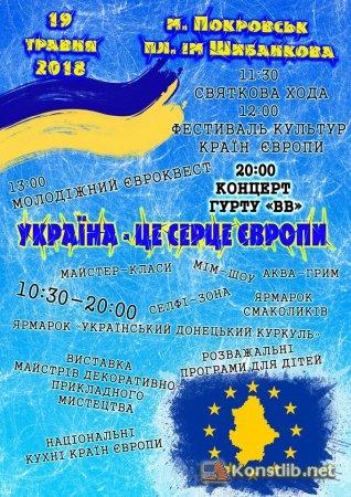 Україна - це серце Європи
