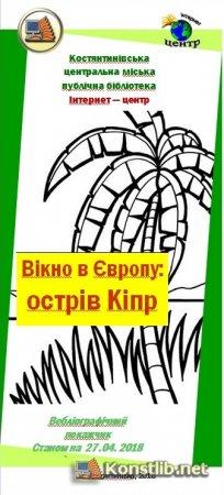 Вікно в Європу: острів Кіпр