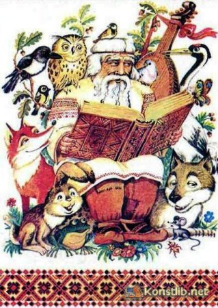 Година–краєвердина «Чарівні казки Донбасу»