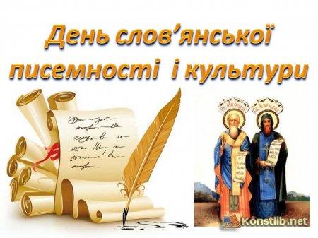 Загадка абетки Кирила і Мефодія Історична довідка