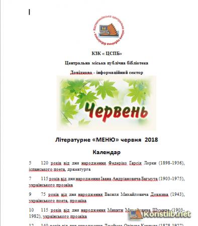 Літературне «МЕНЮ» червня  2018
