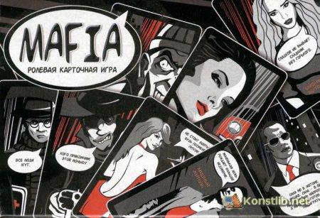 """""""МАФІЯ"""" РУЛИТЬ!"""