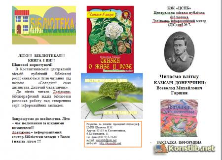 Читаємо влітку . КАЗКАРІ ДОНЕЧЧИНИ:  Всеволод Михайлович Гаршин