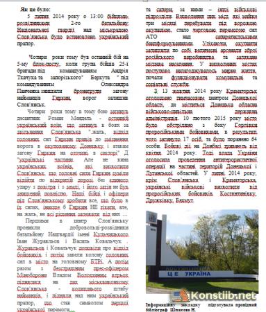 «ГЕРОЯМ СЛАВА»  5 липня виповнюється  четверта  річниця з дня визволення українською армією від проросійських бойовиків міста Костянтинівки