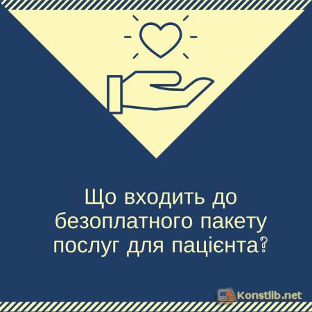 1 липня набрав чинності наказ Міністерство охорони здоров'я України №504 від 19 березня 2018 року