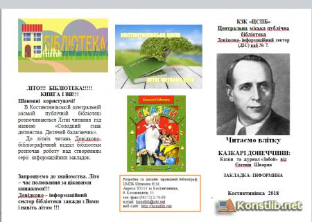 КАЗКАРІ ДОНЕЧЧИНИ:  Казки   та  журнал «Забой»  від  Євгенія  Шварца